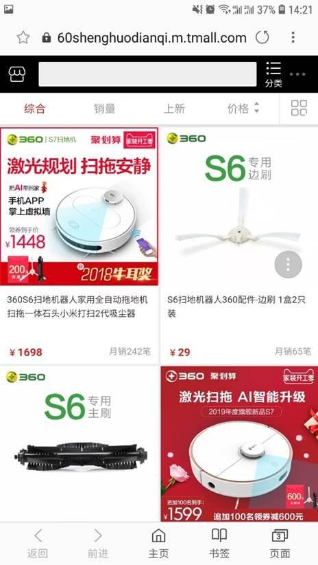 Screenshot_20190301-142147_Samsung Internet