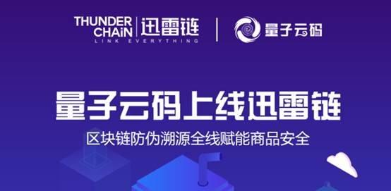 量子云码上线迅雷链 用区块链赋能商品安全www.tongrenmiao.com