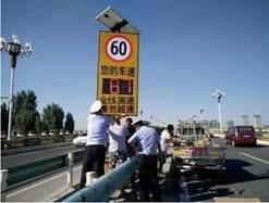 伊宁市公安局交警大队在伊犁河特大桥南北两岸双向安装了雷达测速反馈仪