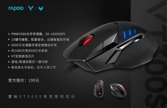 VT300S_鼠标_市场_KV_横版3
