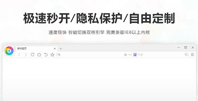 自用内置Chromium和IE内核的全新安全双核浏览器