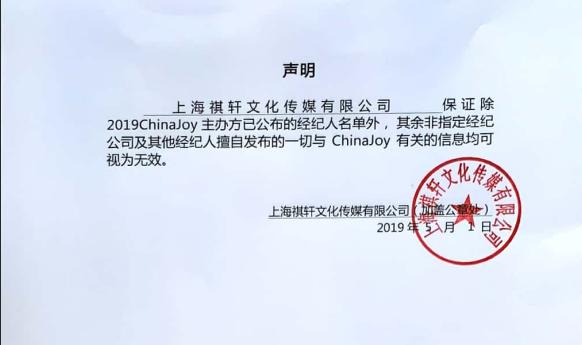 13. 祺轩-公司声明