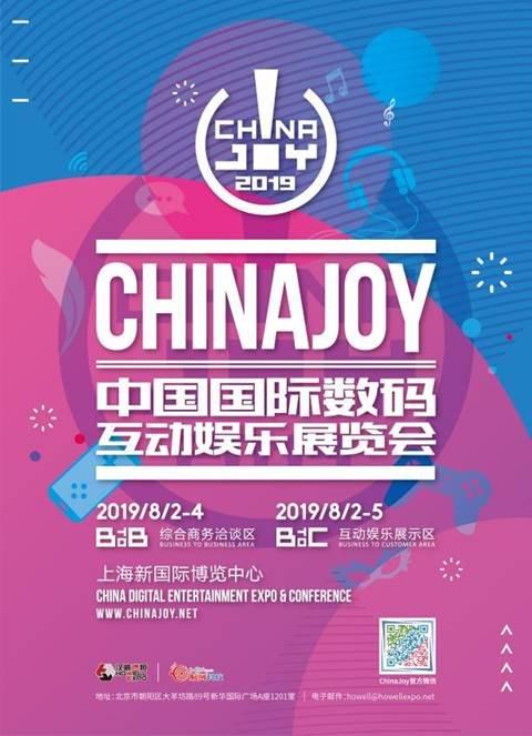 2019年CJ海报定稿_画板 1