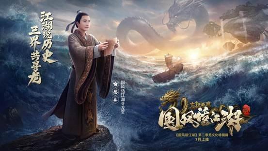 国风话江湖第二季KV
