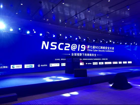2019 NSC 网络安全大会开幕,顶级专家齐聚共探行业发展-互联网之家