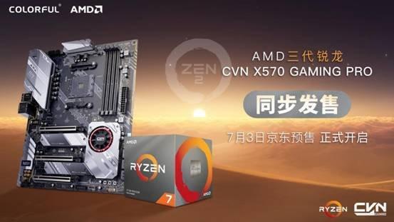 CVN-X570-GAMING-PRO-发售海报
