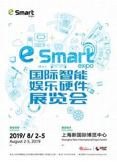 2019年eSmart海报_画板 1