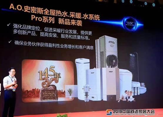 说明: C:\Users\gufangyu\Desktop\A.O.史密斯全屋热水、采暖、水系统,打造品牌化系统解决方案\(配图)\3.png