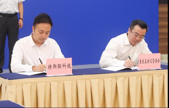 光大集团携特斯联战略签约重庆市政府,助力构建科技创新生态