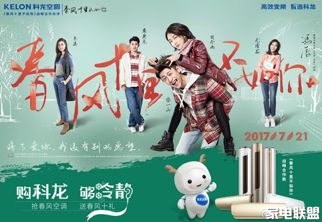 影视剧植入推动品牌年轻化,科龙空调多元化营销获认可