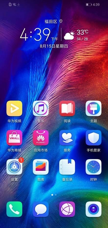Screenshot_20190815_163942_com.huawei.android.launcher.jpg