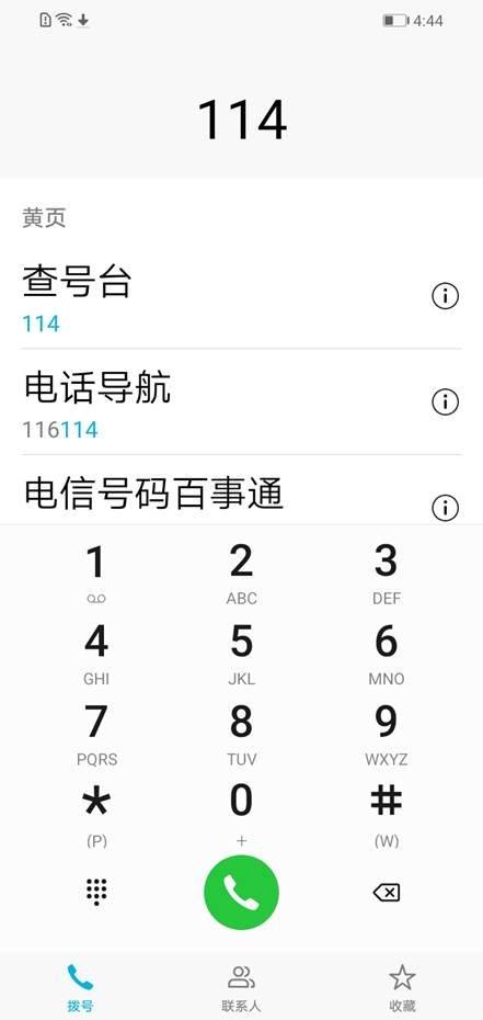 Screenshot_20190815_164440_com.android.contacts.jpg