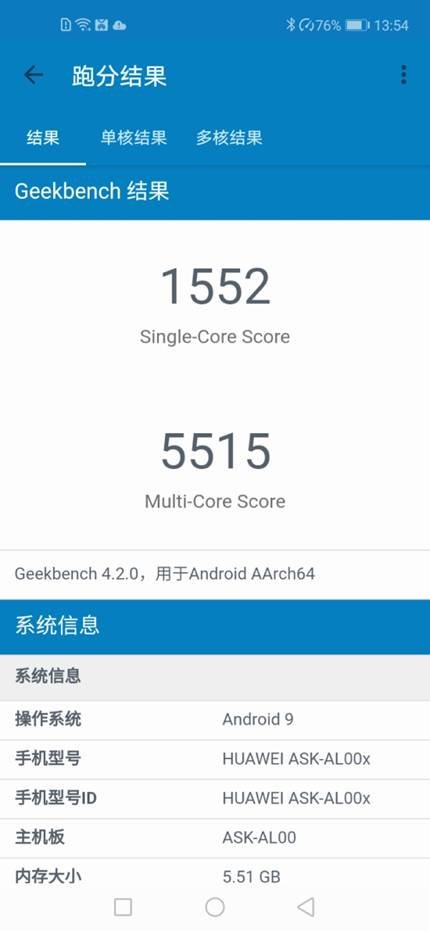 Screenshot_20190918_135450_com.primatelabs.geekbench.jpg