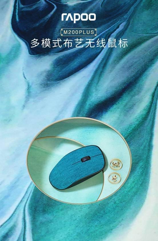 雷柏M200 PLUS多模式无线鼠标个性海报5