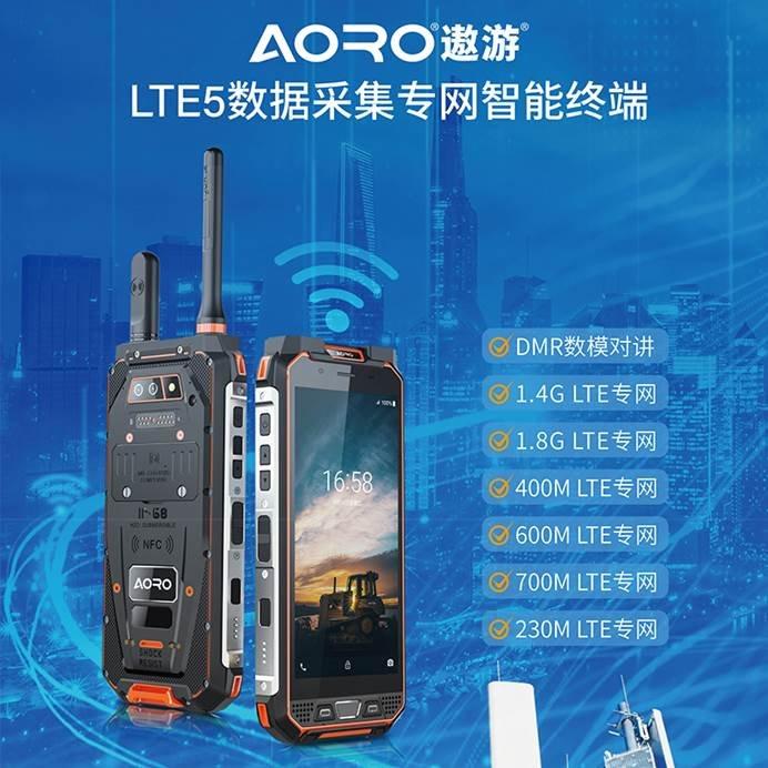遨游LTE5专网手机可定制230M 400M 600M 700M 1.4G 1.8G专网三防手机
