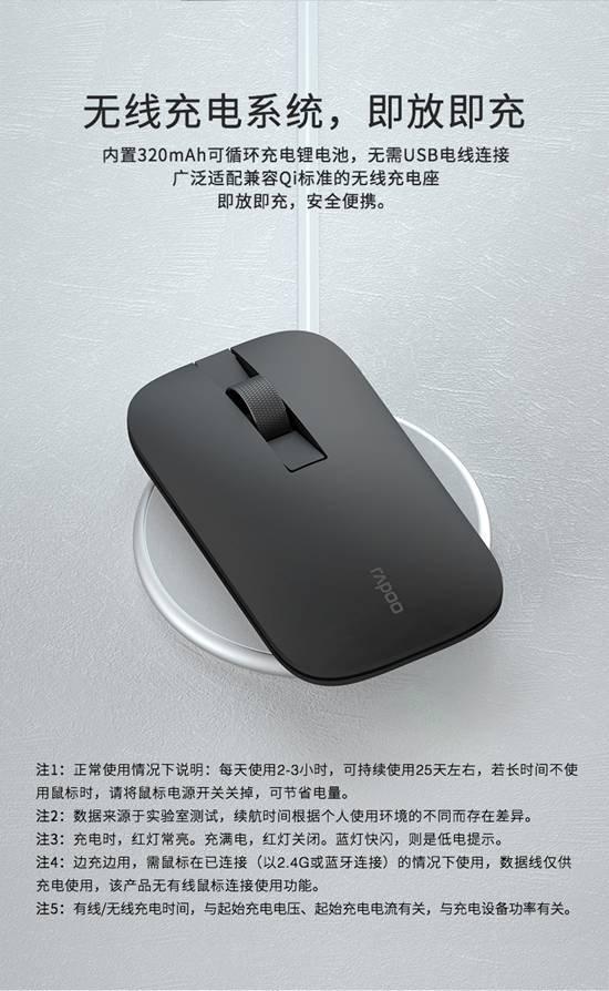 M550-多模式无线充电鼠标详情页_02