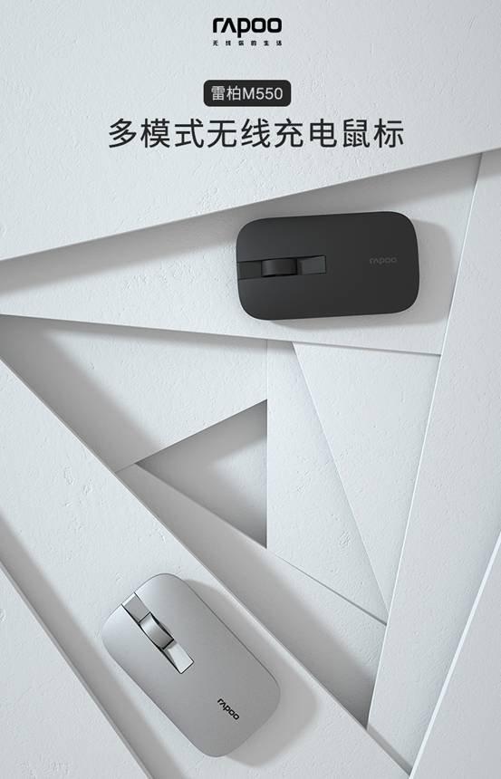 M550-多模式无线充电鼠标详情页_01