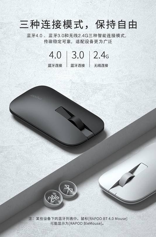 M550-多模式无线充电鼠标详情页_03
