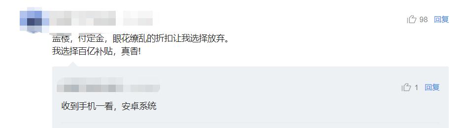 网友:百亿补贴真香!