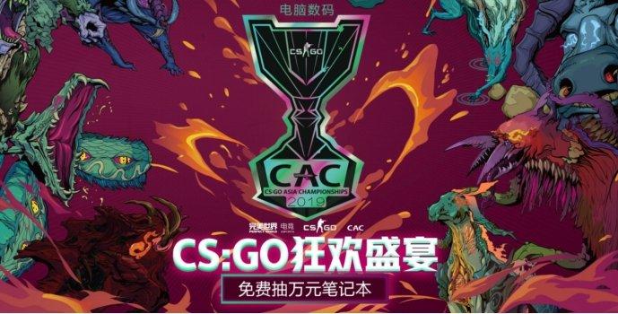 京东CS:GO 2019狂欢不断 免费ge