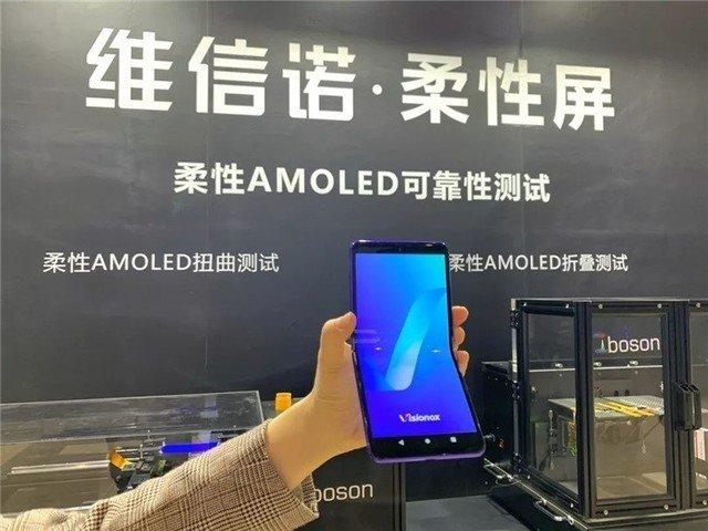 维信诺展出6.47英寸柔性AMOLED 厚度减少30%