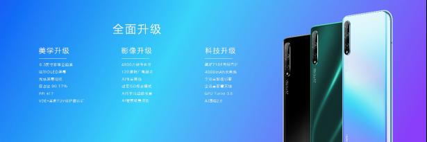 华为品牌首款屏幕指纹解锁千元机