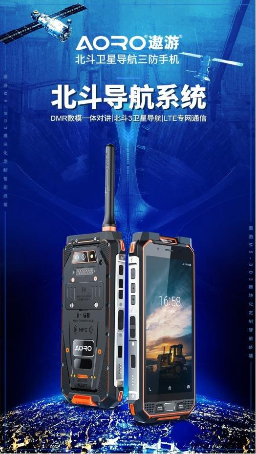 北斗三号系统商用前景广阔 遨游M5-BD3模块化定制
