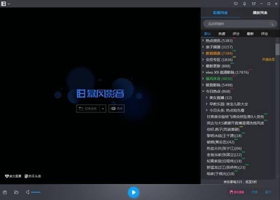 暴风影音5官æ�C¹ä¸‹è½½