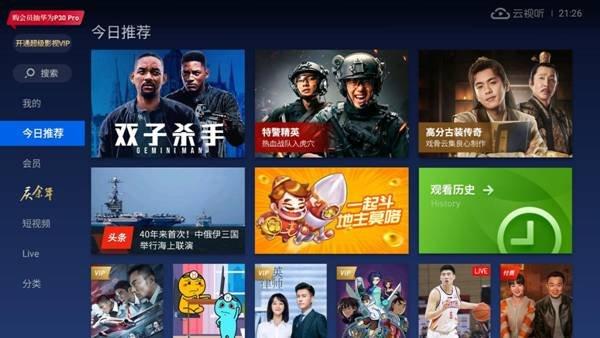 """智能电视网""""2019度最佳评选""""应用类获奖名单出炉"""