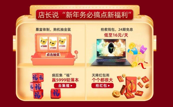 斗地主赚钱:欢庆地球不打烊 雷神天猫1.21-1.31优惠新机最大!