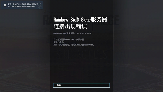 《彩虹六号:围攻》连接不上服务器/匹配掉线解决办法