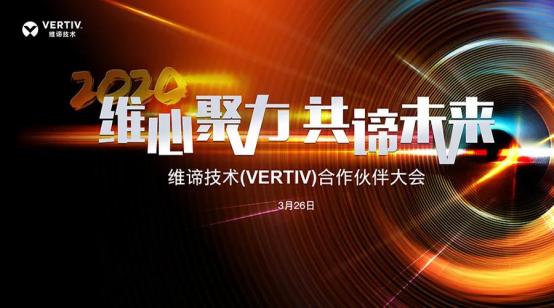 """面向""""新基建""""全面布局,维谛技术(Vertiv)举办线上2020年合作伙伴大会"""