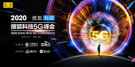 """聚焦技术与应用 """"517电信日""""搜狐科技5G峰会再度开启"""