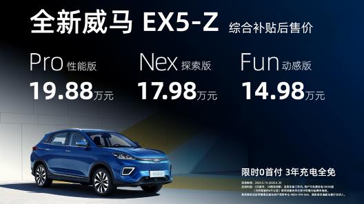 零接触智能交互纯电SUV 威马EX5-Z 价格及政策