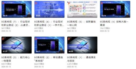 上线5G公开课,vivo创新人才培养机制,为中国培育5G人才