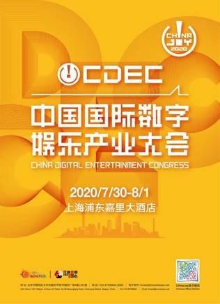 2020CDEC海报-转曲-01