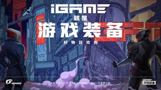抖音iGame游戏装备W_2560X440_200601