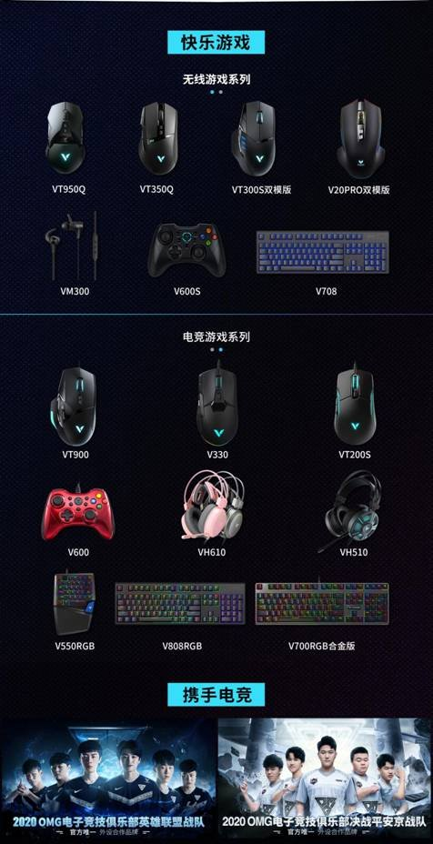 雷柏游戏品牌图-2020版-01_02