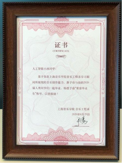微软小冰上海音乐学院音工系毕业