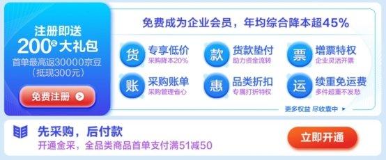 京东家电清凉狂欢活动热力上线,企业采购低至5折!