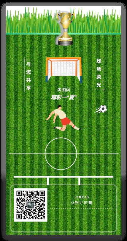 """与您共享_球场荣光_奥图码UHD516带你精彩一""""夏"""""""