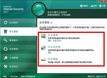 卡巴斯基全功能安全软件2012