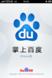 ���ϰٶ� BaiduMobile(PPC)