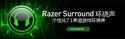 Razer Surround环绕声