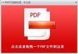 PDF页面删除器