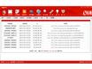 e站通-推广工具软件