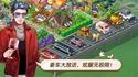 全民小镇iPhone版