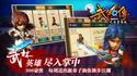 武侠q传iPhone版