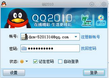 QQ2010