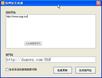 老虎短网址生成器